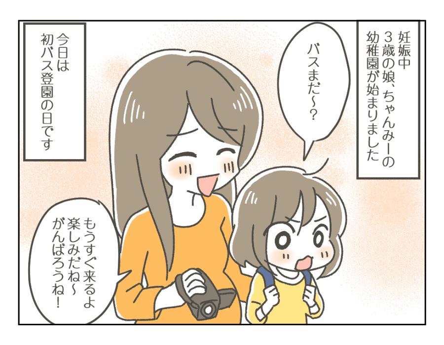 27_ドキドキ!初バス登園_1_1
