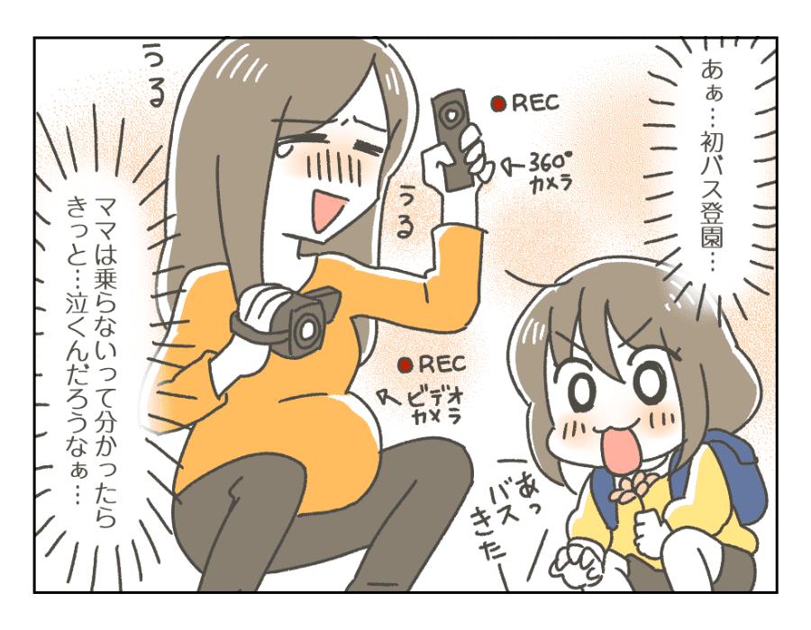 27_ドキドキ!初バス登園_2_1