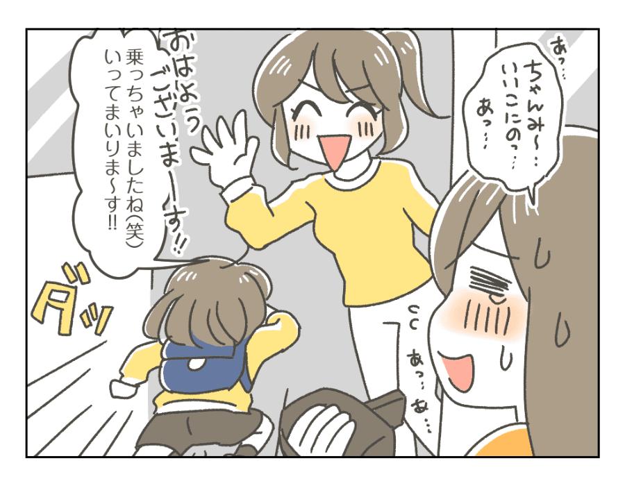 27_ドキドキ!初バス登園_3_1