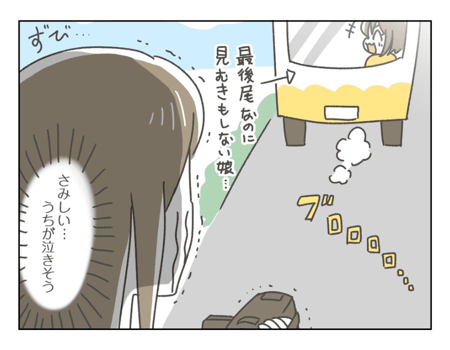 27_ドキドキ!初バス登園_4_1
