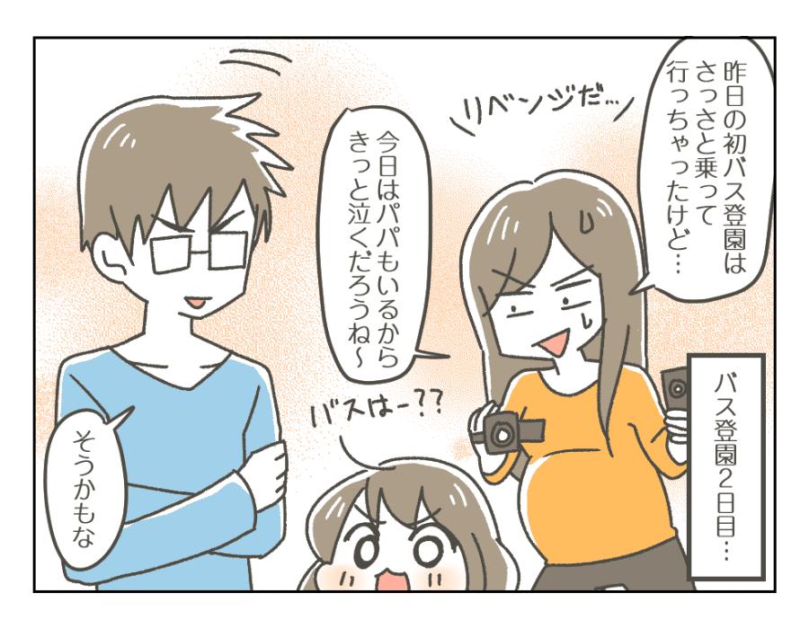 28_ドキドキ!リベンジバス登園_1_1