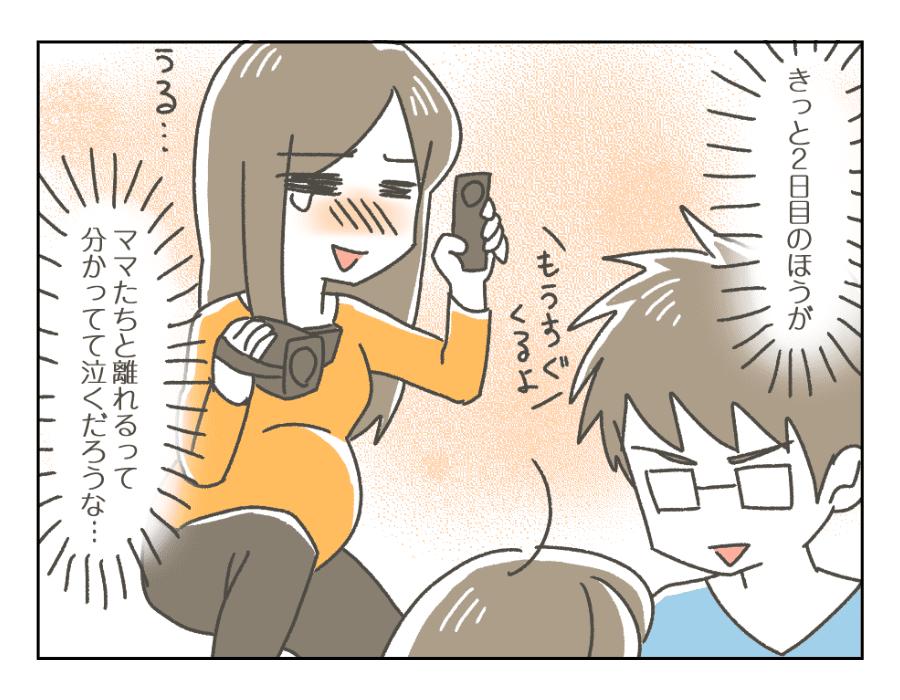 28_ドキドキ!リベンジバス登園_2_1