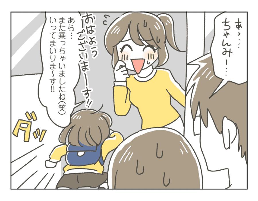28_ドキドキ!リベンジバス登園_3_1