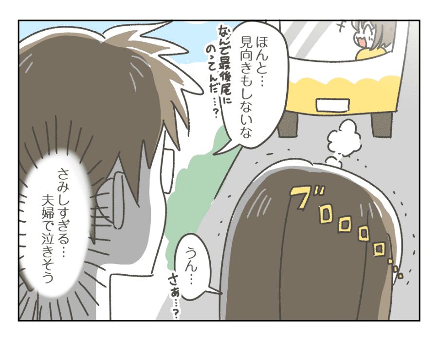 28_ドキドキ!リベンジバス登園_4_1