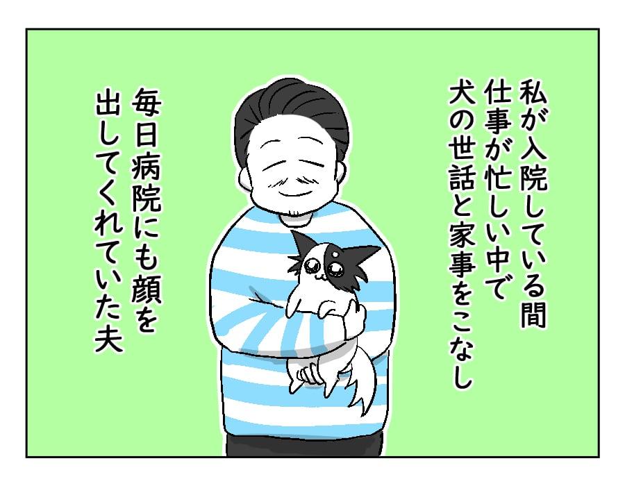 71話 夫の家事スキル-1