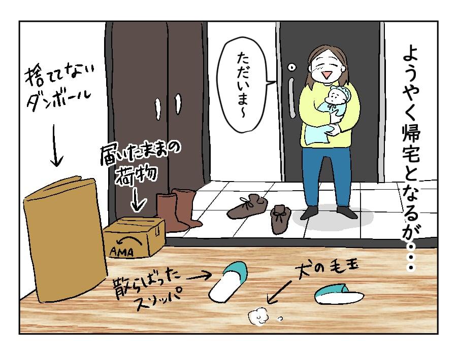 71話 夫の家事スキル-2