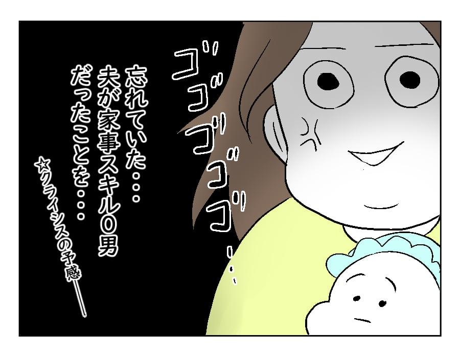 71話 夫の家事スキル-4