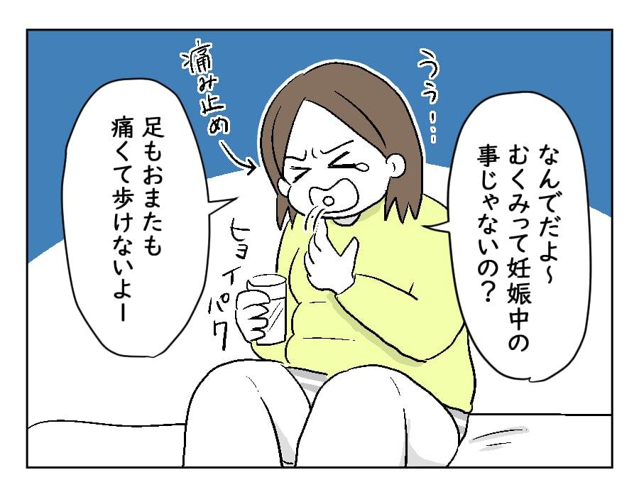 77話 むくみとの戦い-2