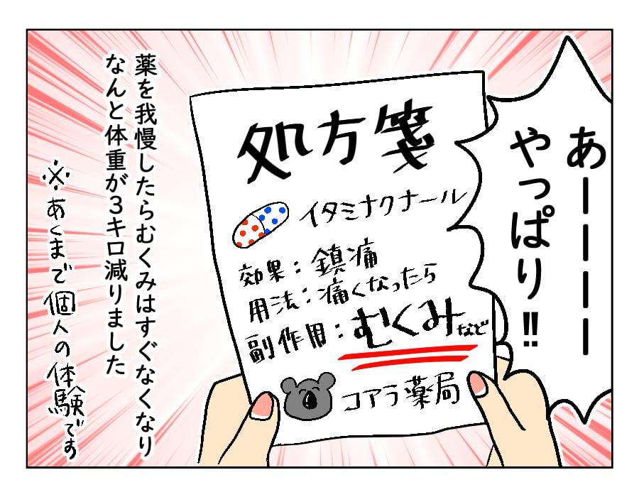 77話 むくみとの戦い-4