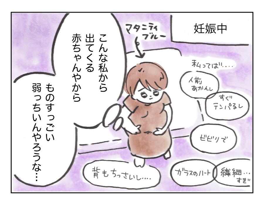 63「図太い子」1
