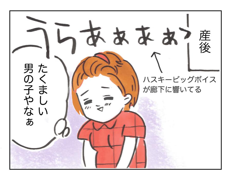 63「図太い子」2