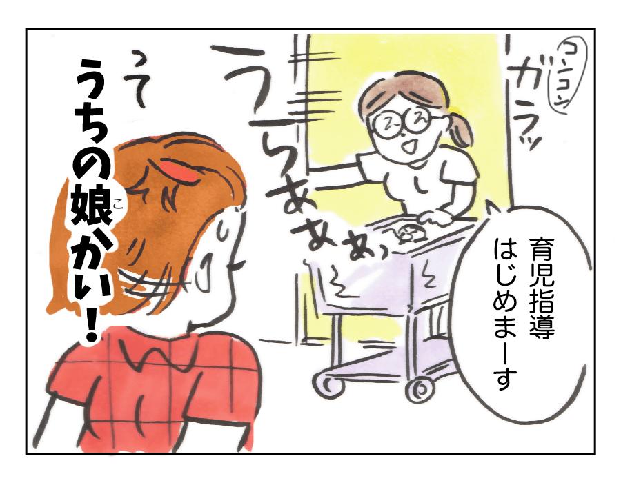 63「図太い子」3