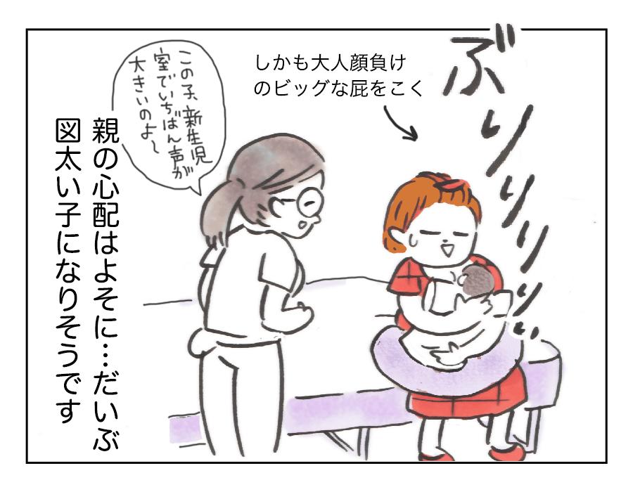 63「図太い子」4