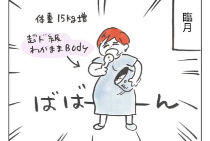 【わんぱく娘おもちさん65・66話】妊娠中15キロ増!産後の誤算 #4コマ母道場