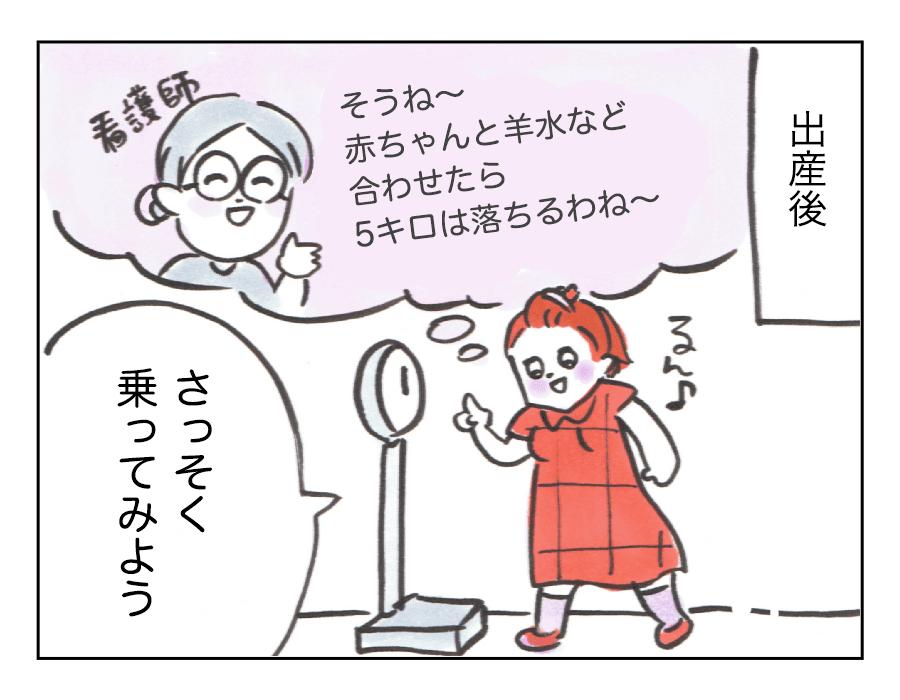 65「期待」2