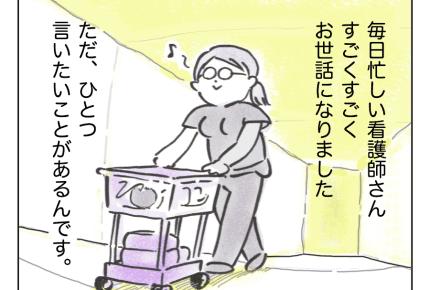 【わんぱく娘おもちさん69・70話】帝王切開の産後の入院!看護婦さんにひとつ言いたいことは… #4コマ母道場