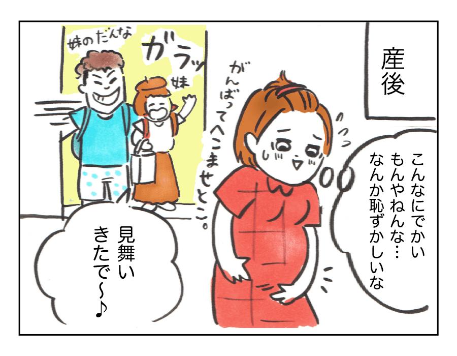 66「NGワード」2