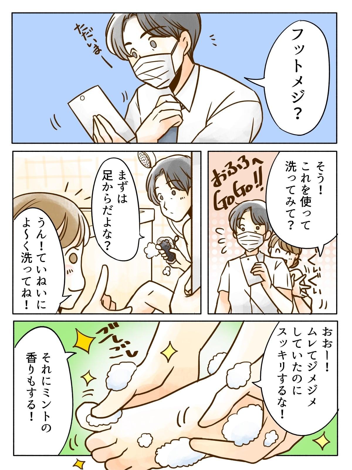 株式会社グラフィコ フットメジ薬用せっけん3