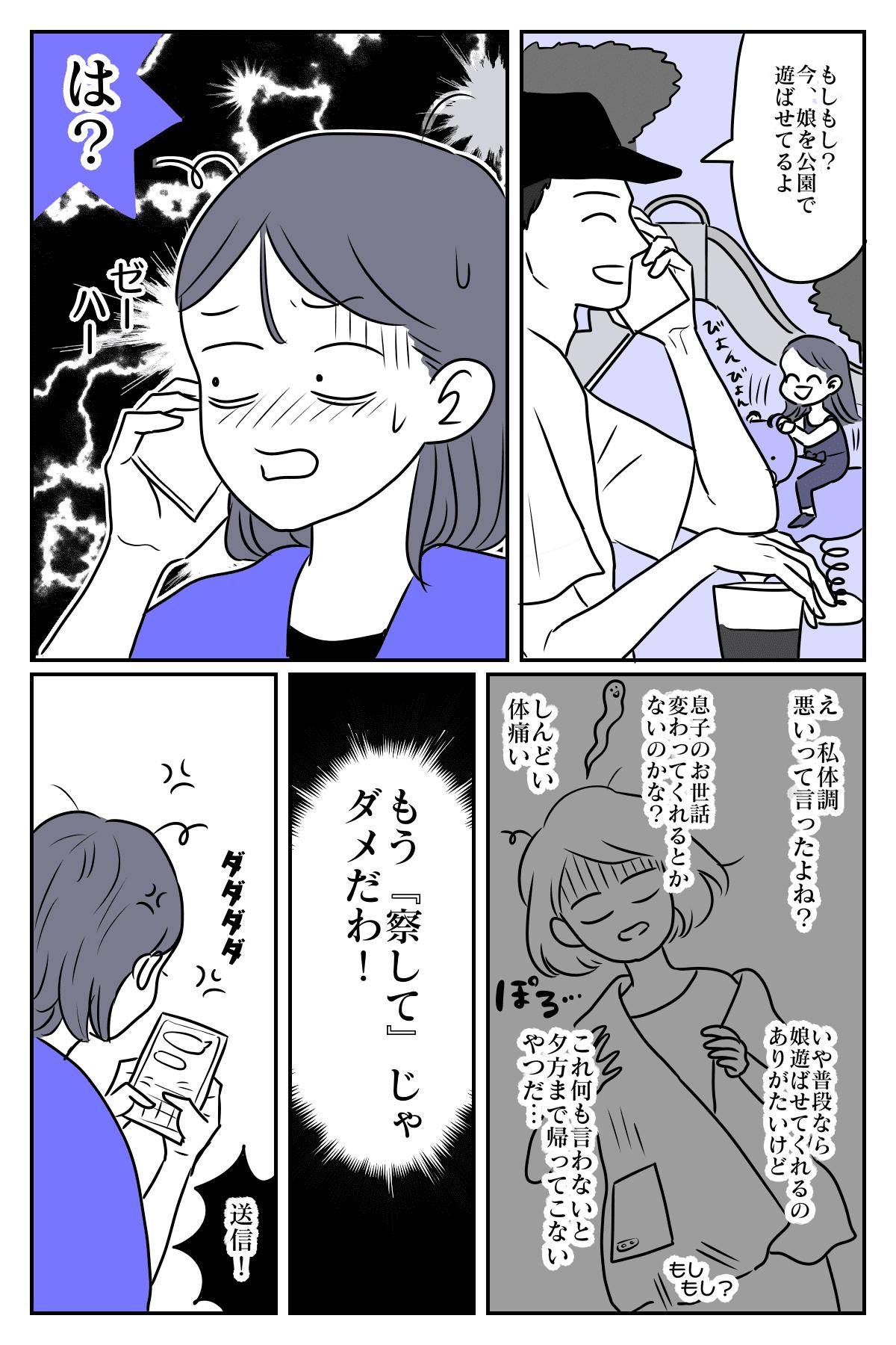 体調が悪いのにその対応!?02