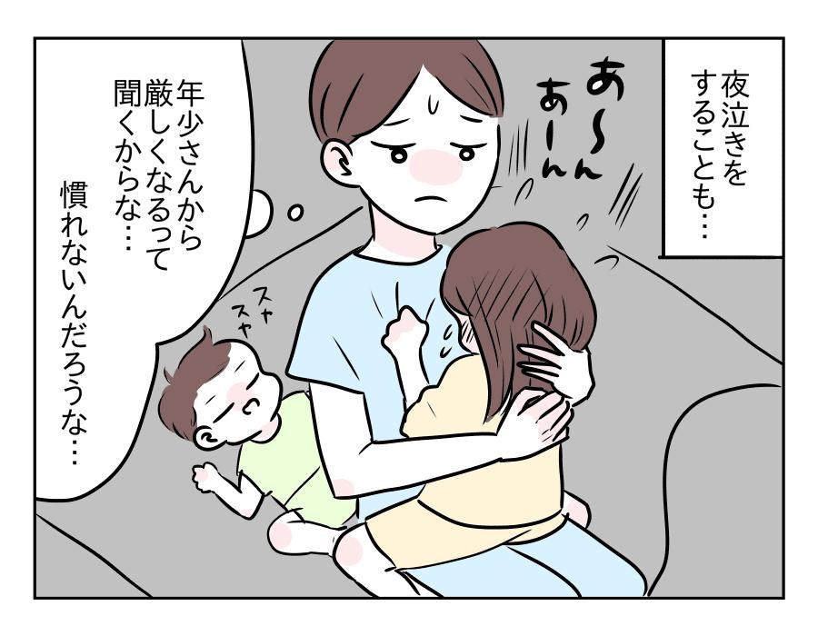 12話 フォロー02