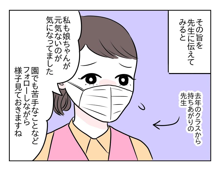 12話 フォロー03