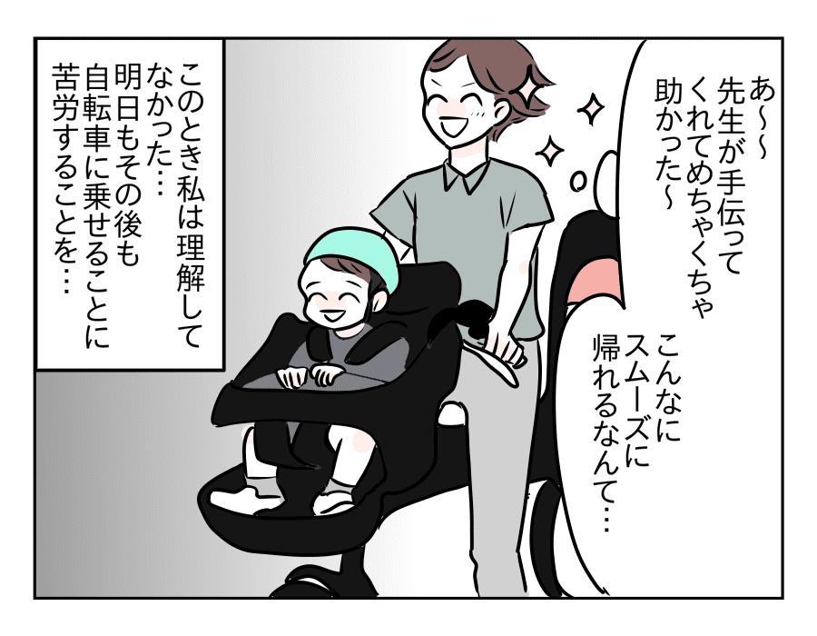11話 自転車04