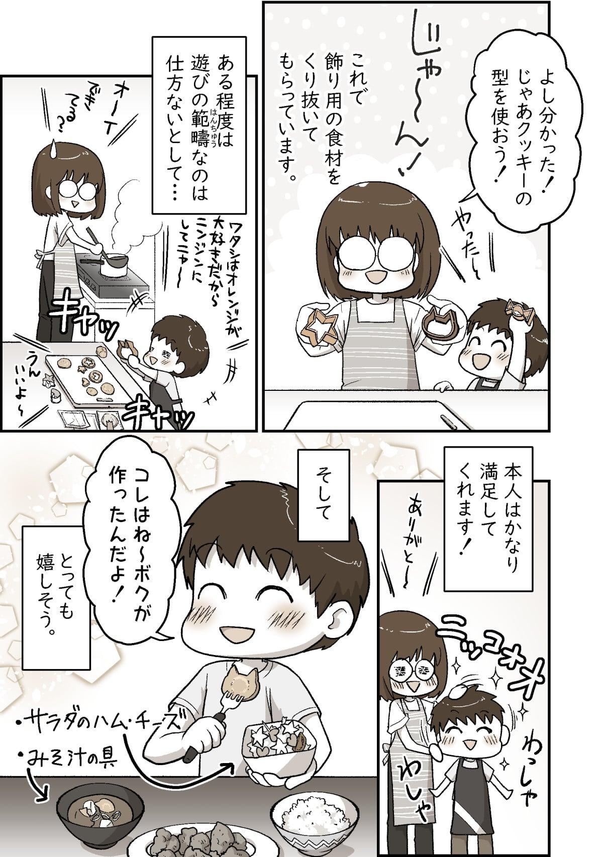 料理のお手伝いはハラハラがいっぱい!?02