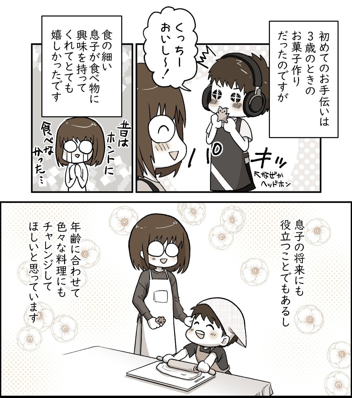料理のお手伝いはハラハラがいっぱい!?03