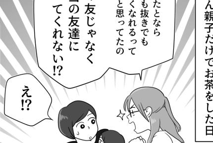 【前編】ママ友に「本当の友達になりたい!」と言われたけれど…… #本当にあったママ友トラブル