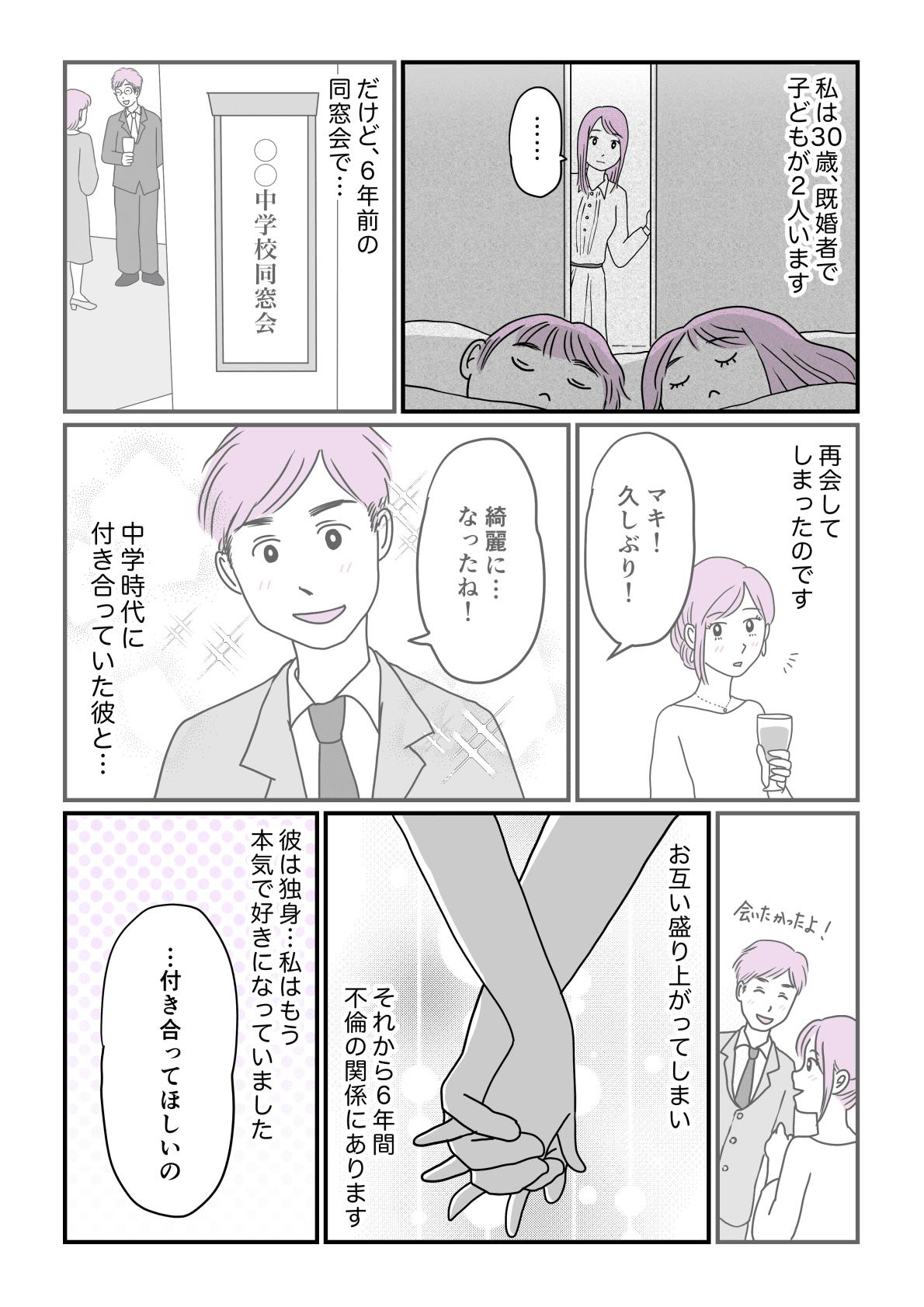同級生と不倫前編1
