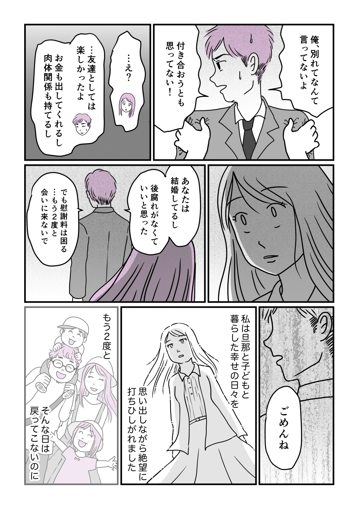 同級生と不倫後編3