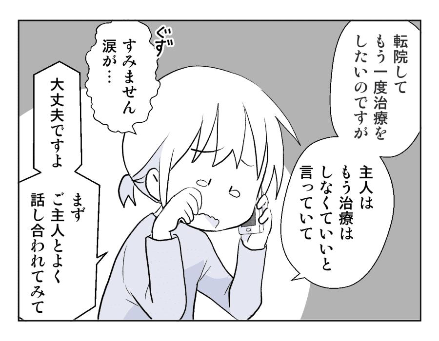 22話 解消-2