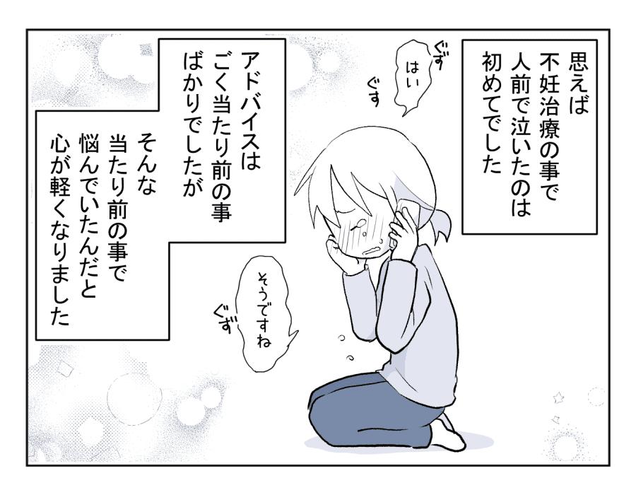 22話 解消-3