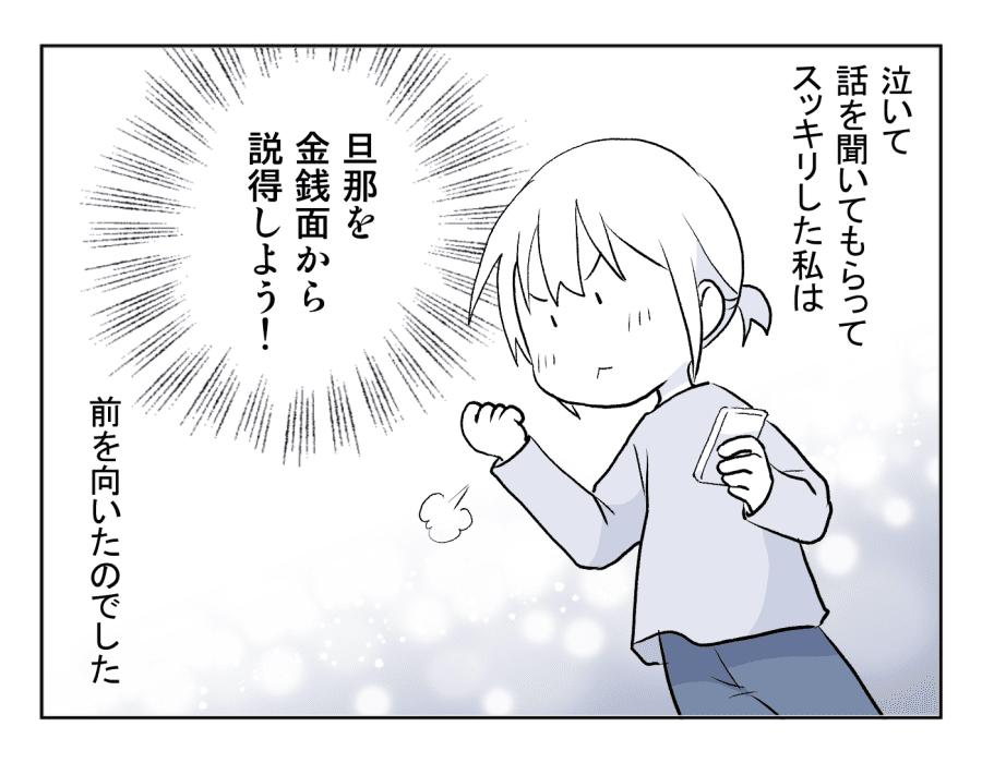 22話 解消-4