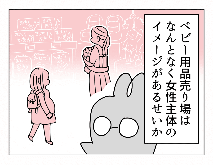 18話 プレパパ時代は場違いに感じてソワソワしちゃいがち!?1