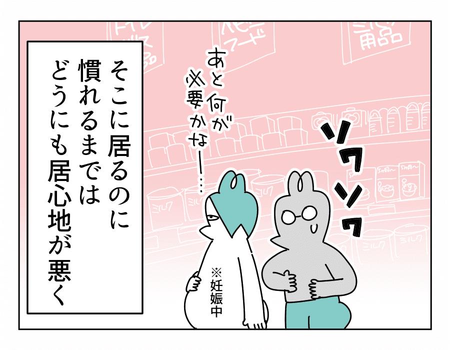 18話 プレパパ時代は場違いに感じてソワソワしちゃいがち!?2