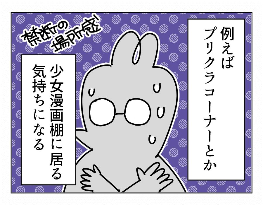 18話 プレパパ時代は場違いに感じてソワソワしちゃいがち!?3