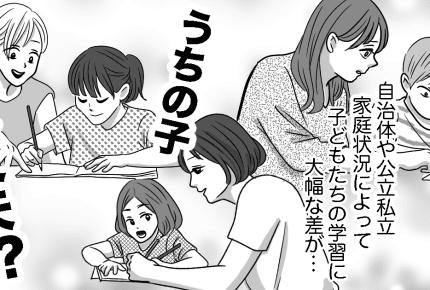 【日能研・小嶋隆さん第1回目】休校中遅れた学習は取り戻せる?これからの子どもたちに必要なことは?