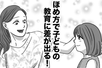 【日能研・小嶋隆さん第3回目】「ただほめればいい」ではなかった⁉子どもが伸びる「ほめ方」