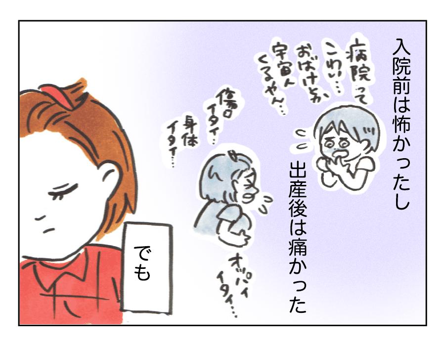 71話 悪夢