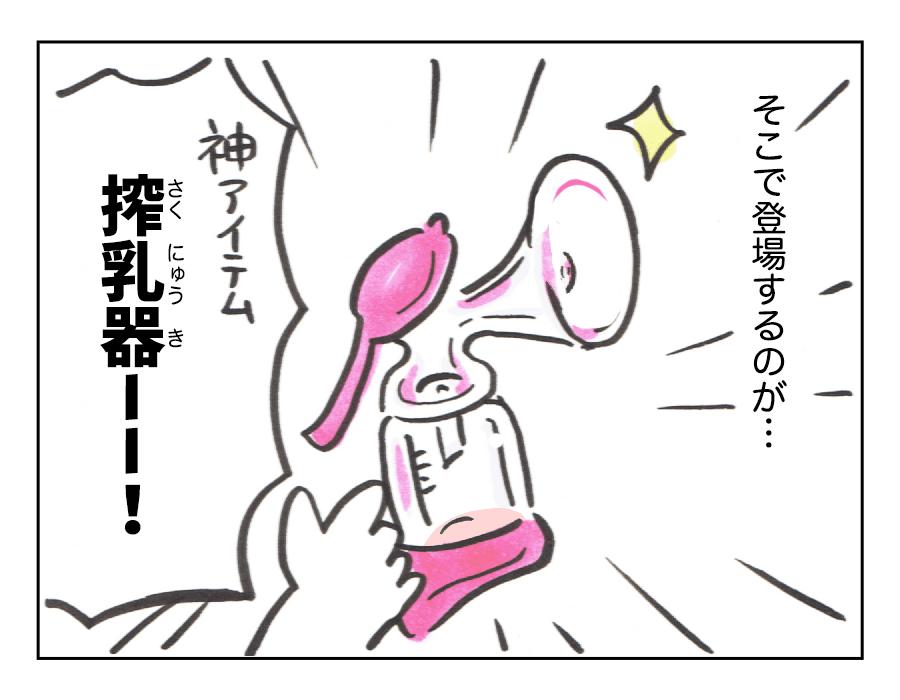 5「牛の気持ち」2