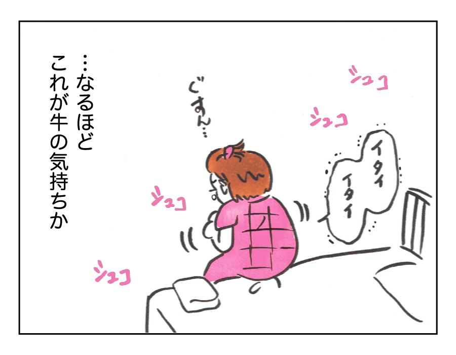 5「牛の気持ち」3