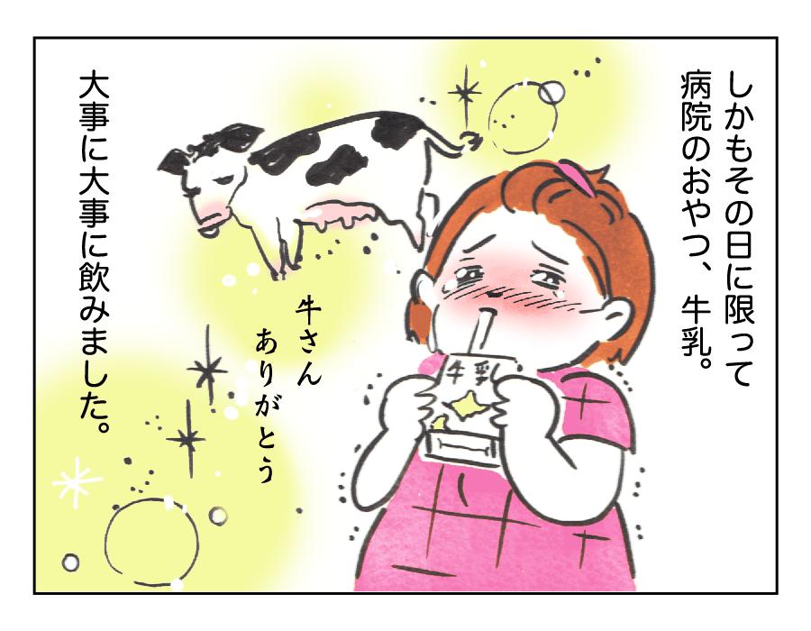 5「牛の気持ち」4