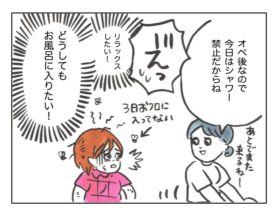 6「足湯」1