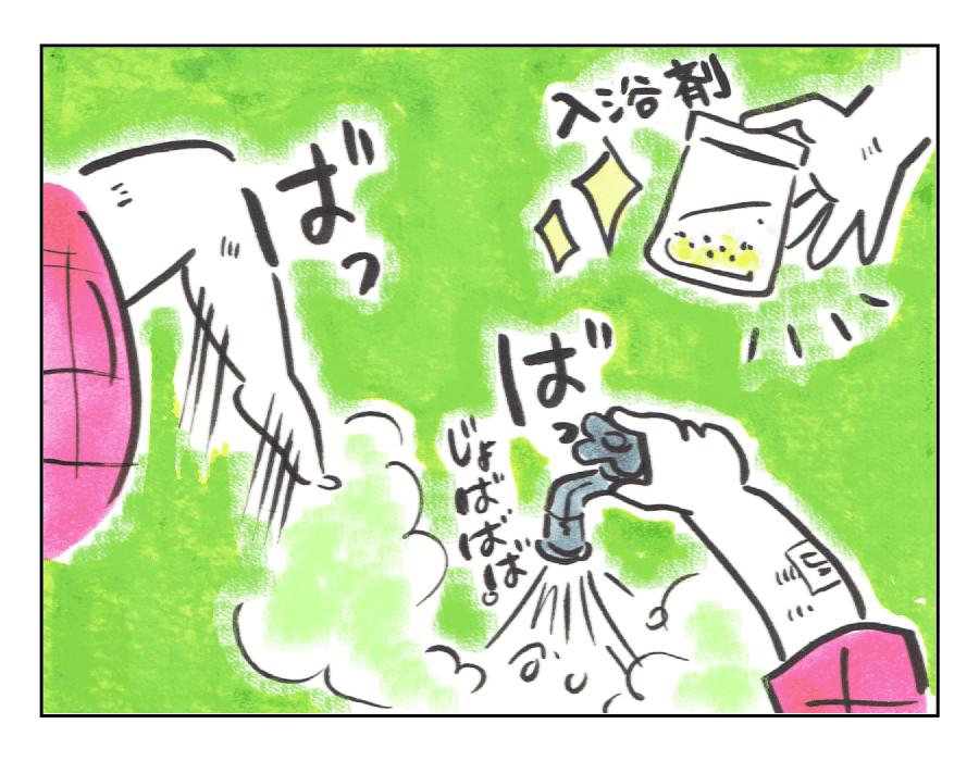 6「足湯」3
