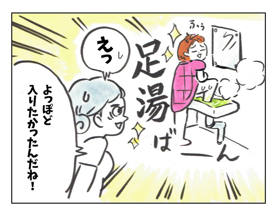 6「足湯」4