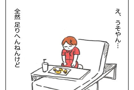 【わんぱく娘おもちさん79・80話】おいしいご飯が食べたいな #4コマ母道場