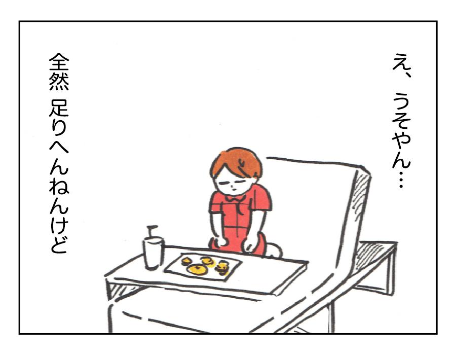 9「病院飯」1