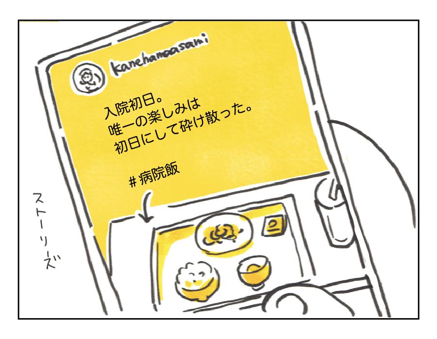 9「病院飯」2