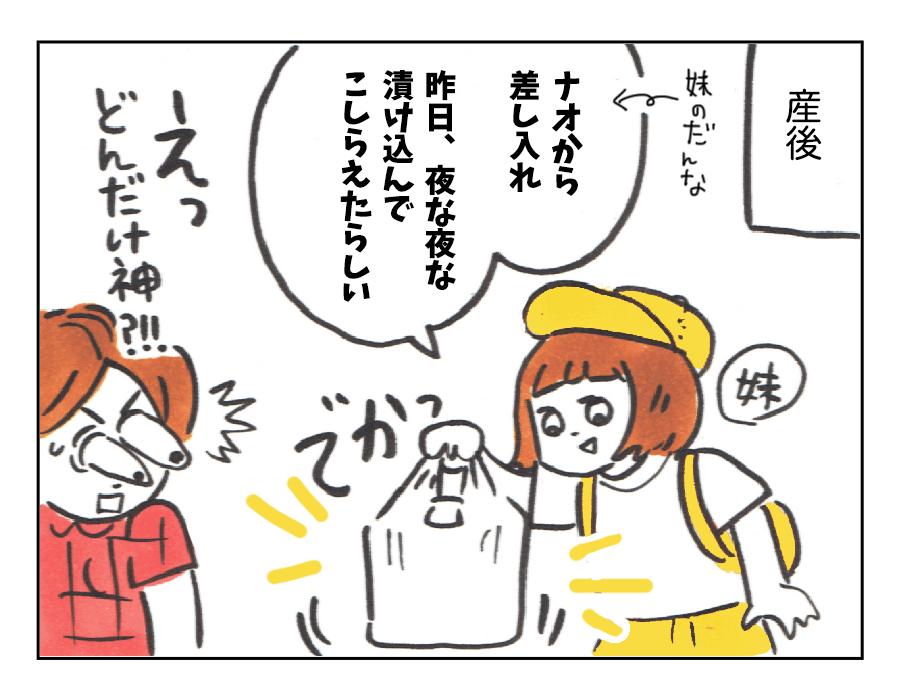 9「病院飯」3
